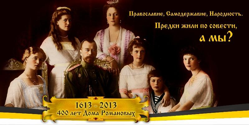 Romanov billboard